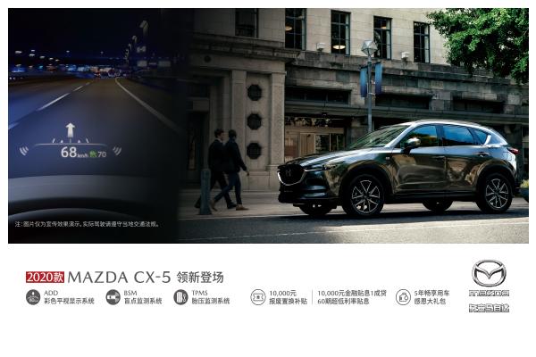 安全科技配置升级 MAZDA CX-5 2020款登场