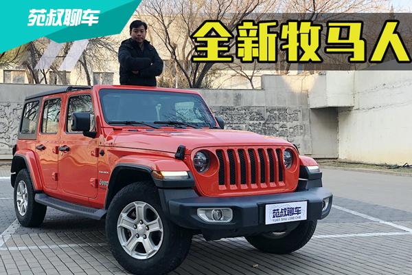 越野强者在城市表现如何 试Jeep全新牧马人