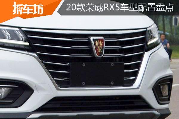荣威RX5导购:曾经彻底拆解 如今仔细盘点