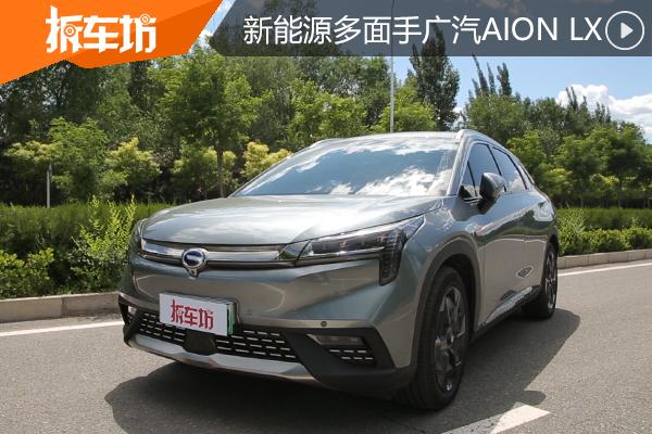 新能源车中的多面手试驾广汽新能源AION LX
