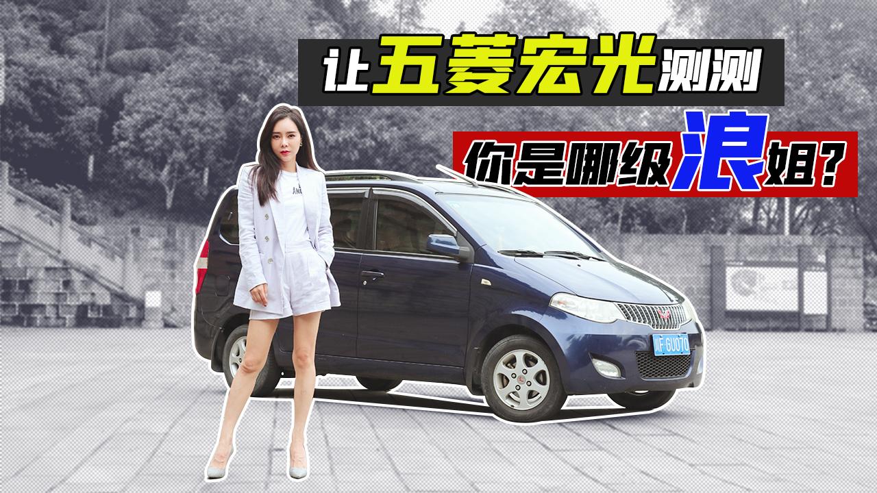 【Car's play】讓五菱宏光測測,你是哪級浪姐