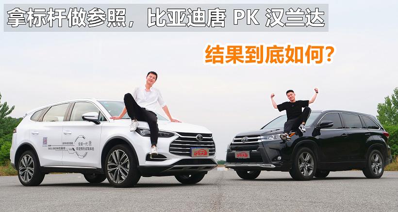 四個方面對比比亞迪唐、豐田漢蘭達 國產車真的站起來了