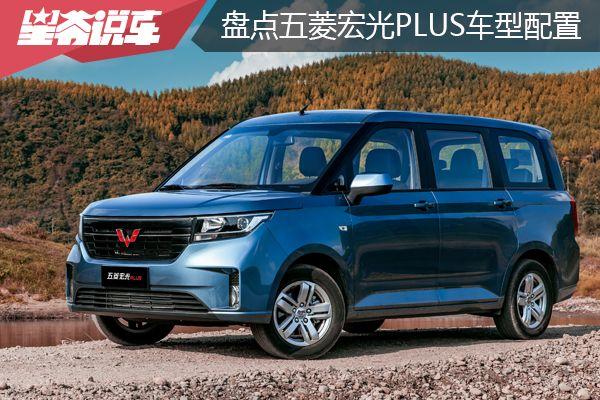 """中国""""神车""""如何选 盘点五菱宏光PLUS车型配置"""