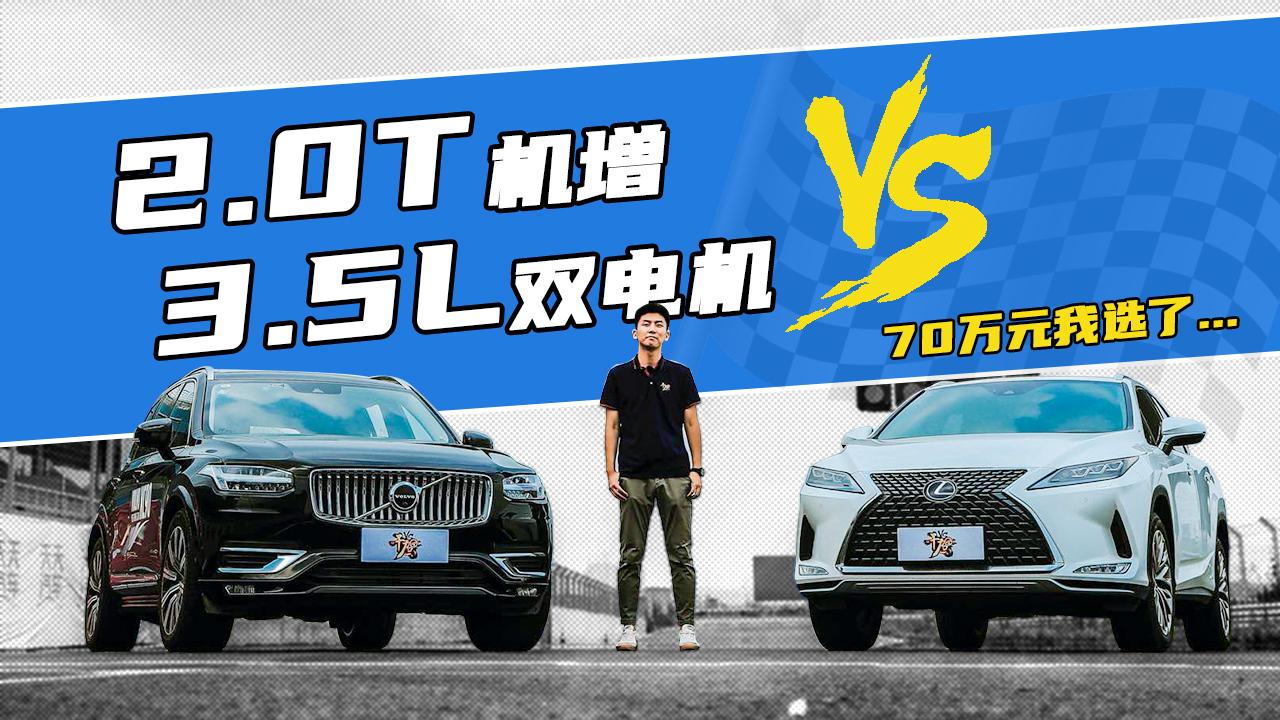 【干驾】2.0T机增 VS3.5L双电机,70万元我选了..