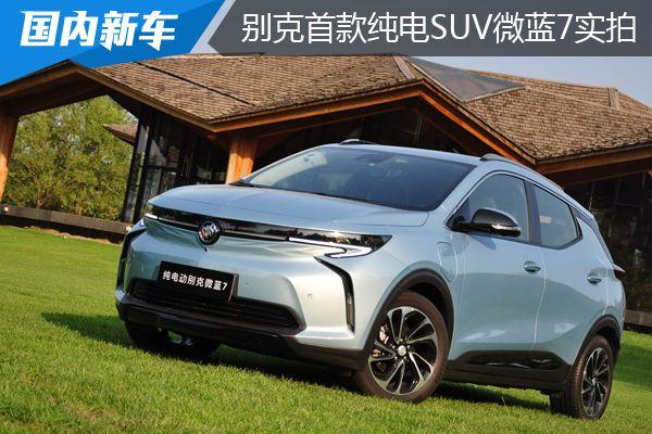 别克品牌全球首款纯电动SUV:微蓝7静态实拍