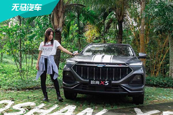 首试长安欧尚X5:小姐姐开车吓坏后排?