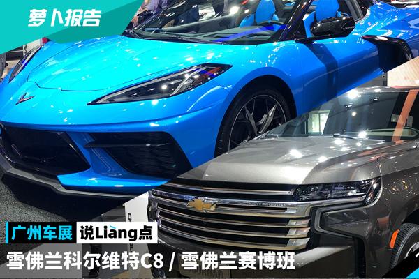 雪佛蘭展臺看兩大神車|2020廣州車展