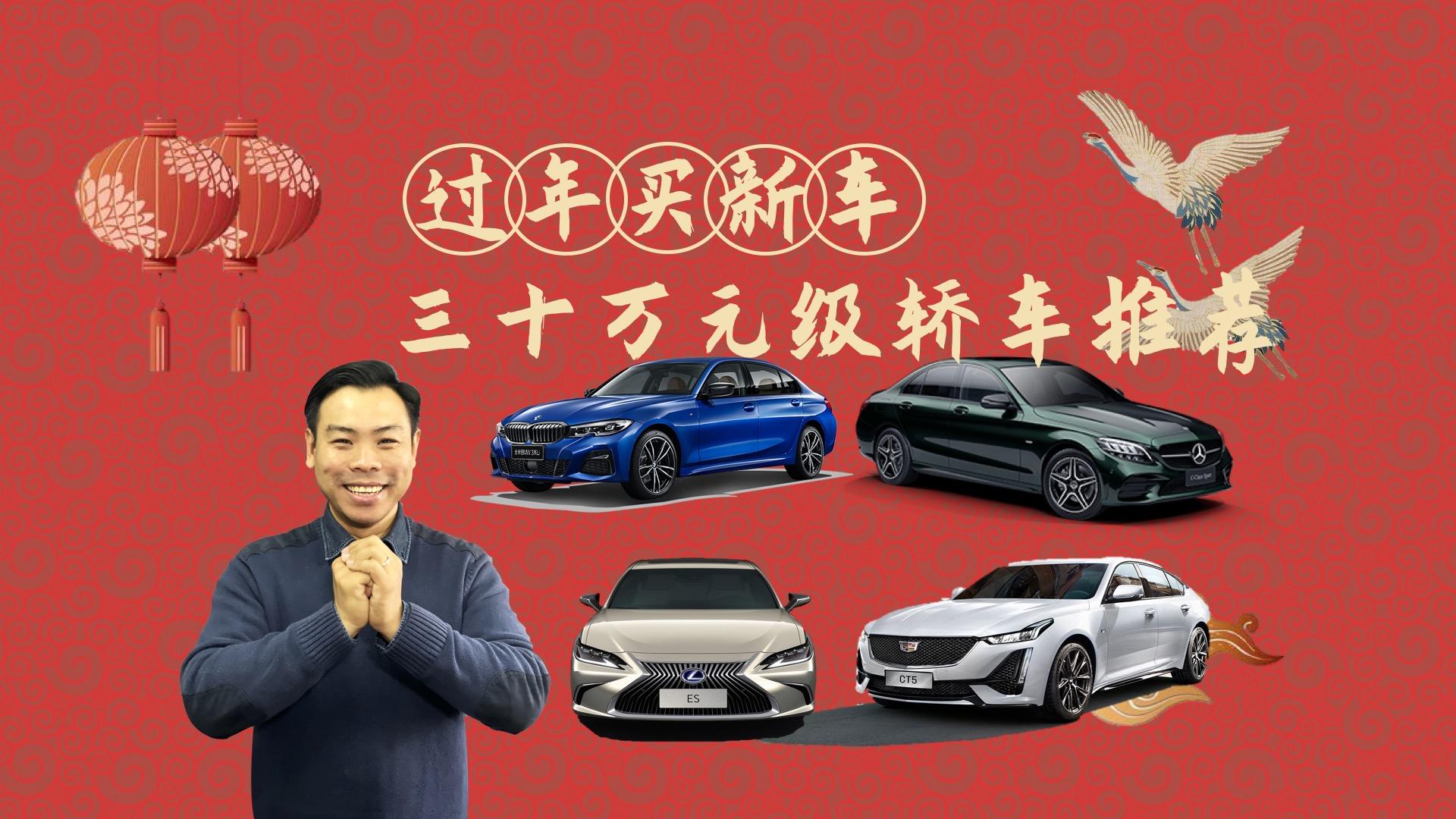 三十萬元左右轎車推薦 豪華品牌開始入場