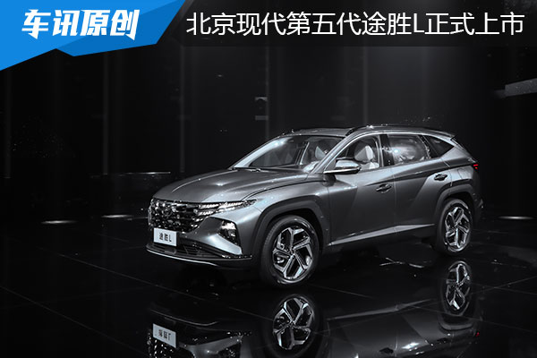 16.18万元起 北京现代第五代途胜L正式上市