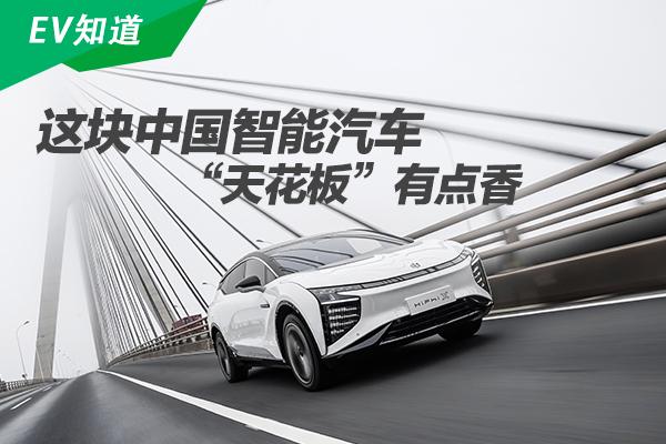 """这块中国智能汽车""""天花板""""有点香"""