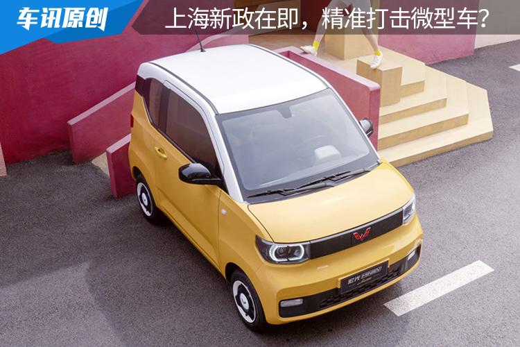 上海新政在即,712bmw.com精准打击微型车?