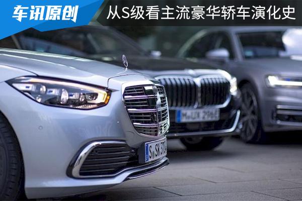 从S级看主流豪华轿车演化史(上)