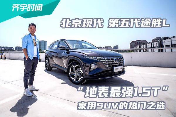 地表最强1.5T家用SUV 试北京现代第五代途胜L