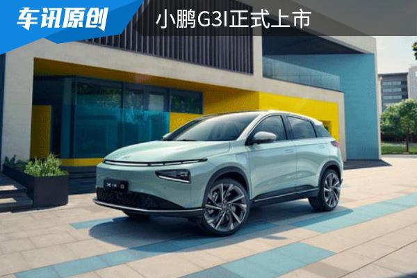 小鵬G3i上市,頂配下調1.4萬,值得買嗎?