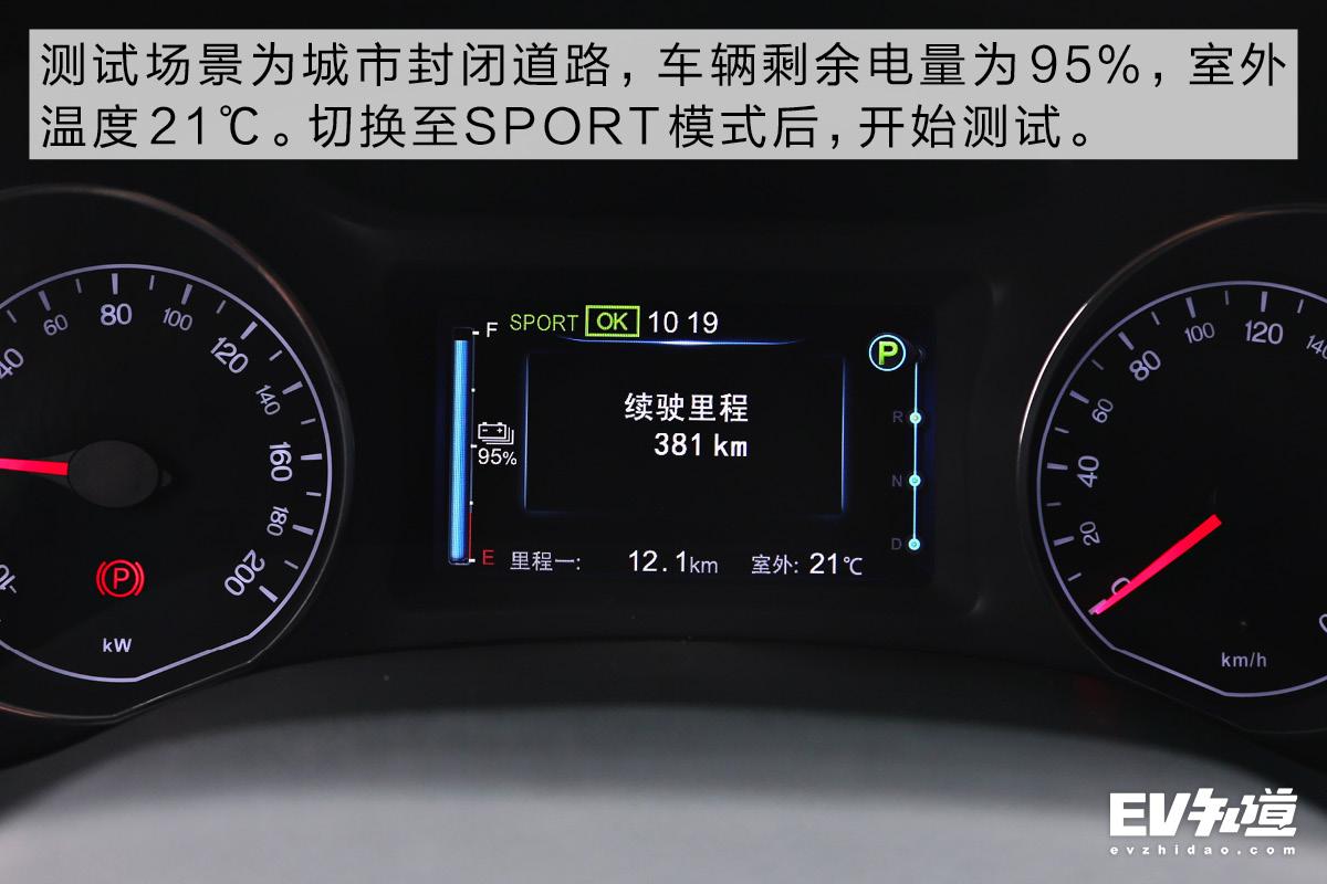 百公里加速7.2s 续航392公里 比亚迪e5性能测试