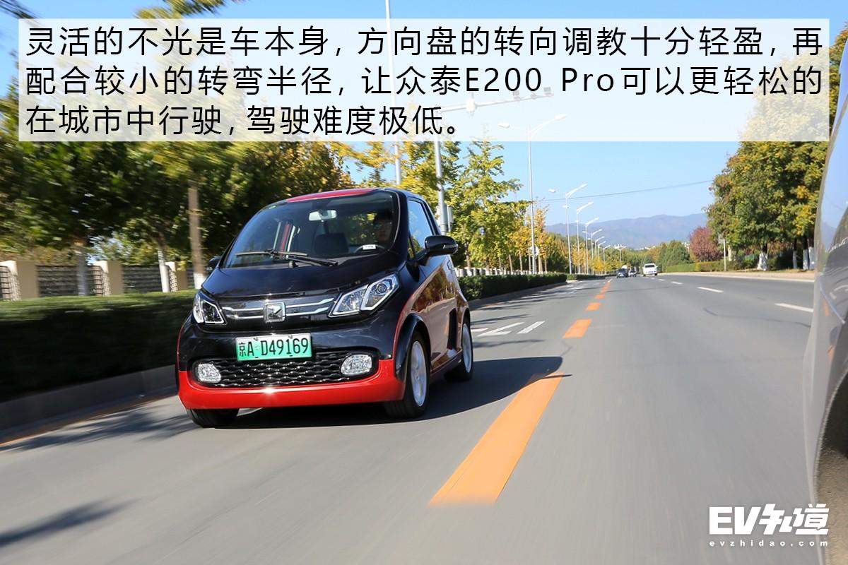 不要小看它 代步出行我给99分  测众泰E200 Pro