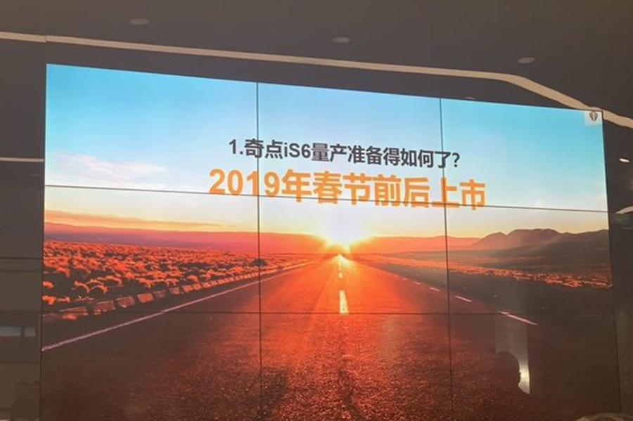 奇点iS6或明年春节前后上市 未来将推三款商用车