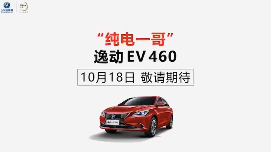 长安逸动EV460将于10月18日上市 最大续航460km