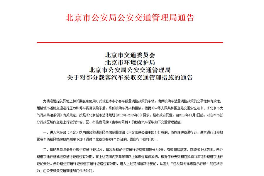 北京发布外地车限行新政策 明年11月起开始执行
