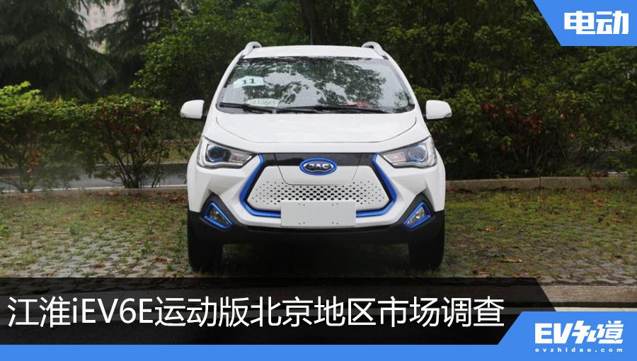 江淮iEV6E运动版正式上市 北京地区市场调查