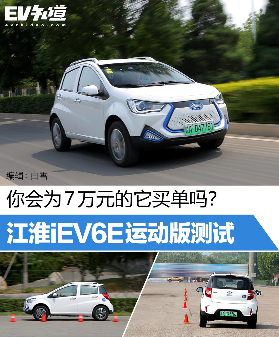 你会为7万的它买单吗?江淮iEV6E运动版性能测试