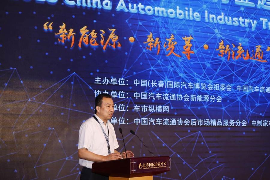 2018中国汽车行业趋势高峰论坛7月12日长春召开