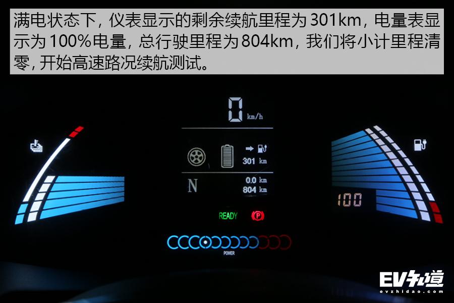 实测续航314km 江淮iEV6E运动版续航测试