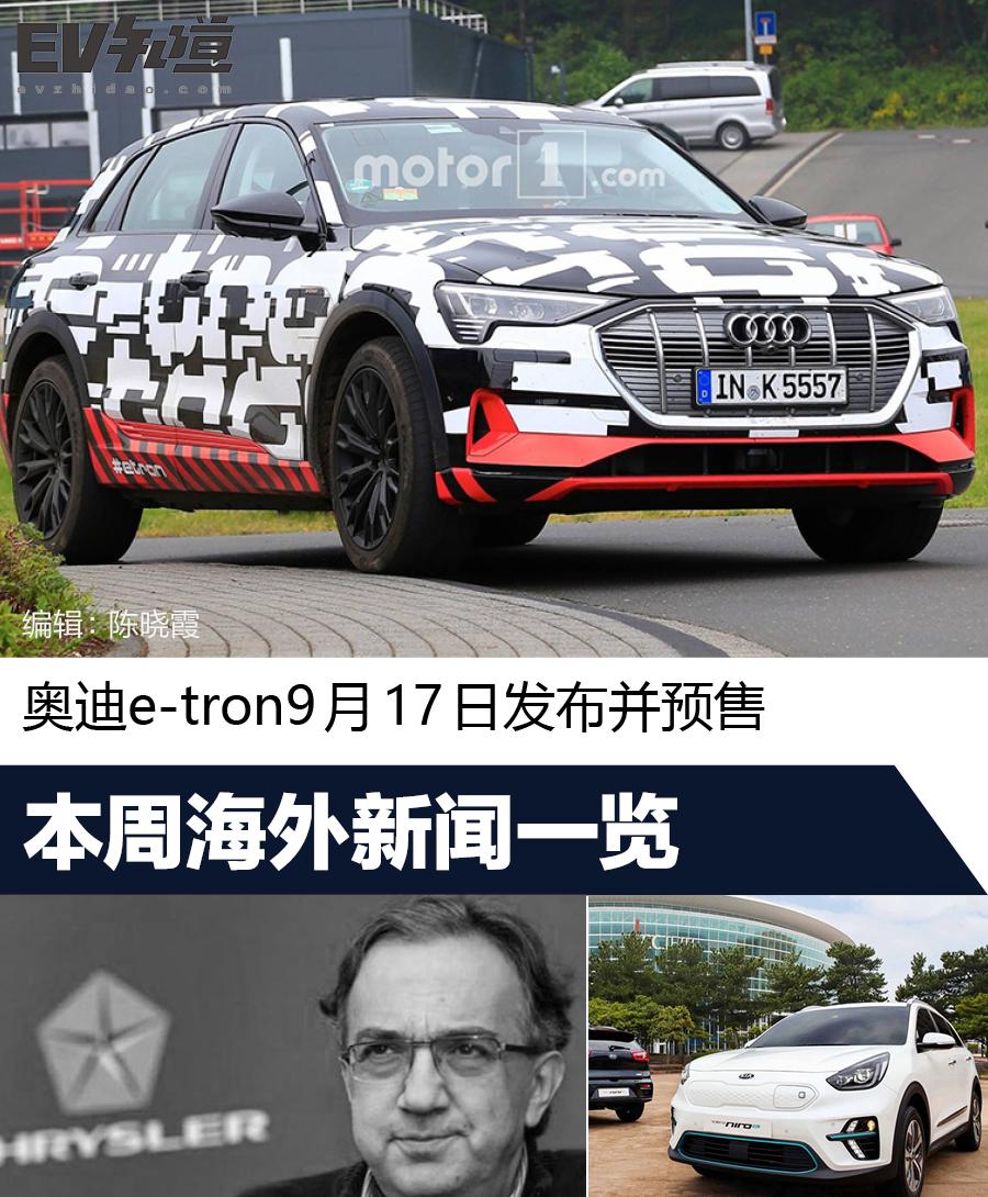 奥迪e-tron9月17日发布并预售 本周海外新闻一览