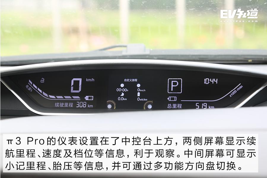 实打实的续航能力 试驾云度π3 Pro