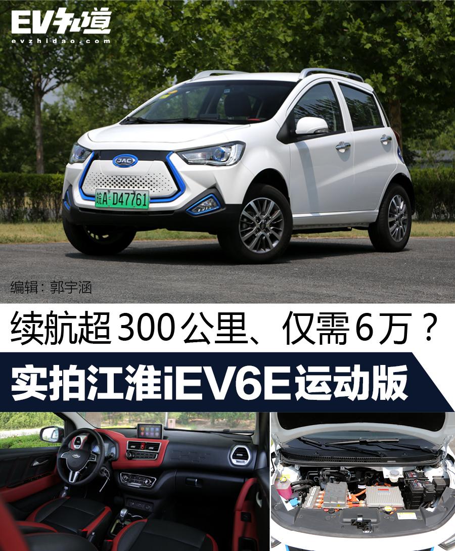 续航超300公里、仅需6万? 江淮iEV6E运动版实拍