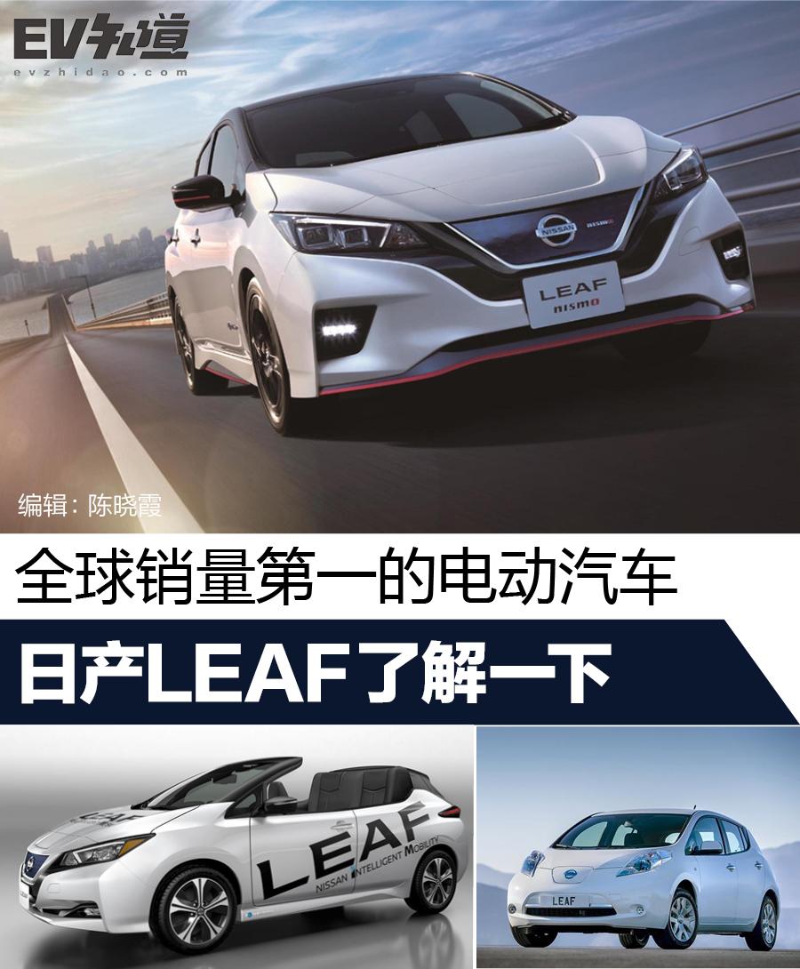 全球销量第一的电动汽车 日产LEAF了解一下