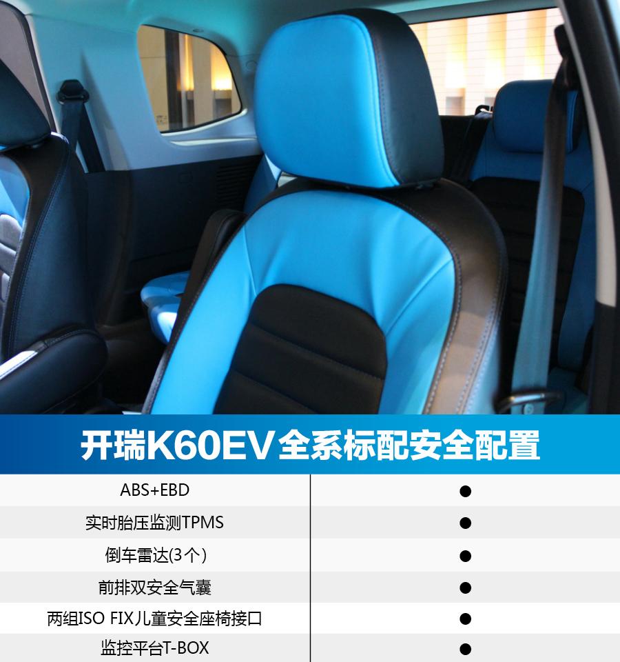 首推豪华版车型 开瑞K60EV购车手册