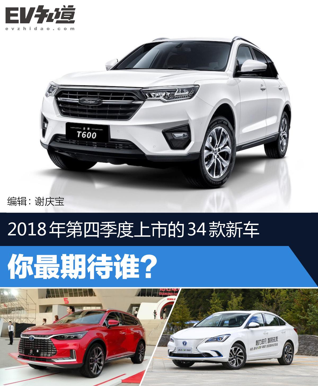 2018年第四季度上市的34款新车 你最期待谁?