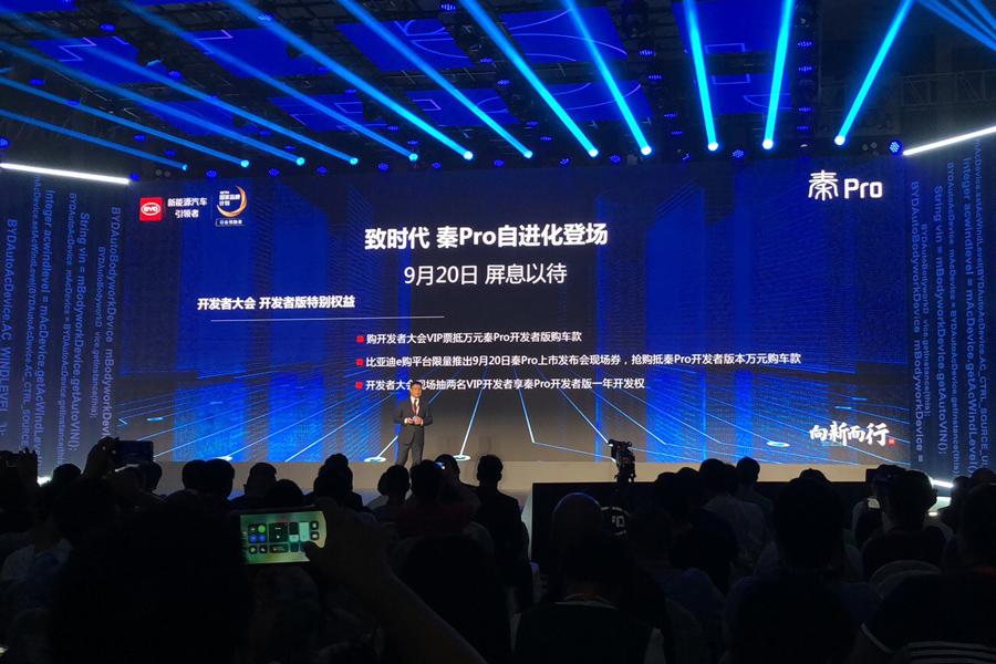 今日开启预售 比亚迪秦Pro将于9月20日正式上市