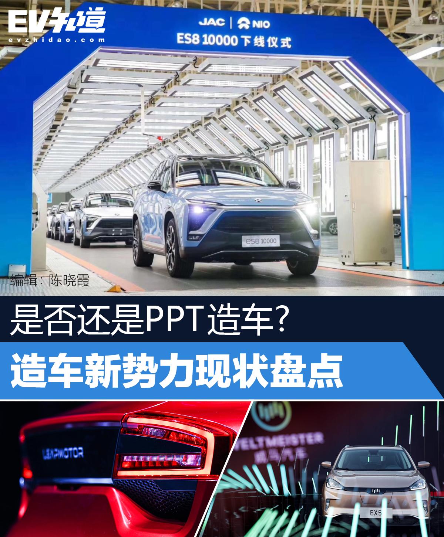 是否还是PPT造车? 造车新势力现状盘点