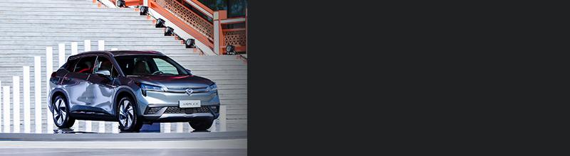 補貼后售24.96萬元起 廣汽新能源Aion LX正式上市