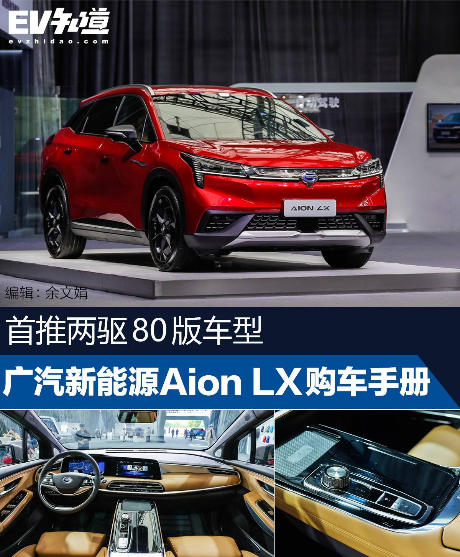 首推两驱80版车型 广汽新能源Aion LX购车手册