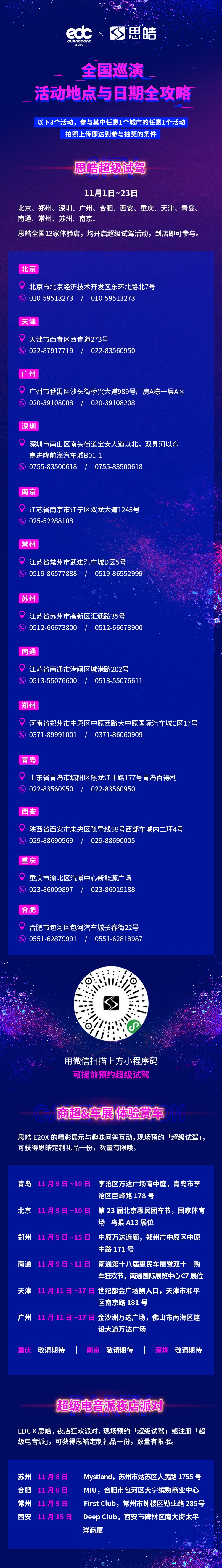 """2019 EDC x 思皓心声不凡超级电音派""全国巡演魅力来袭"