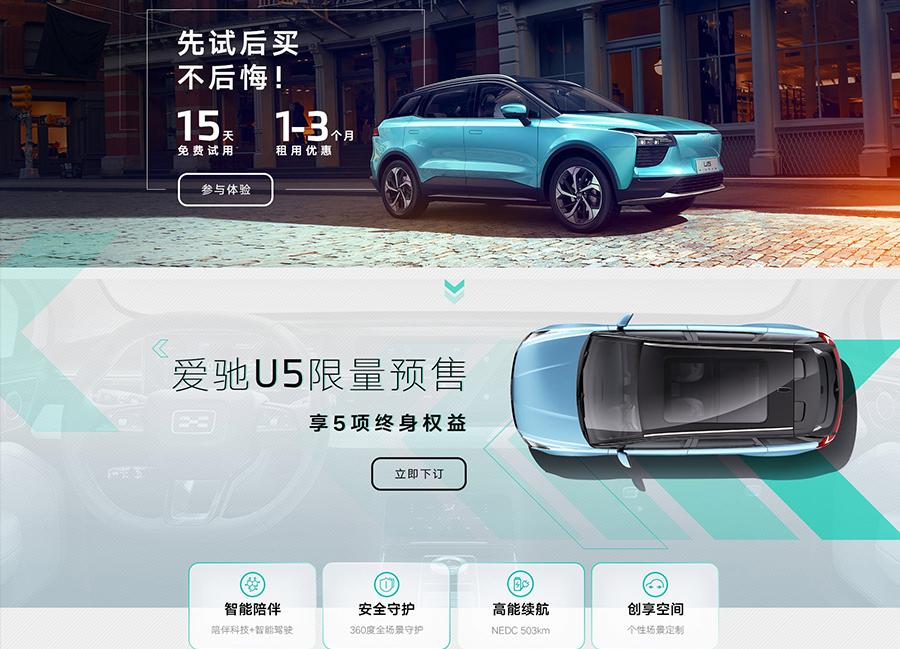 爱驰汽车京东官方旗舰店上线 打造多触点的新零售模式