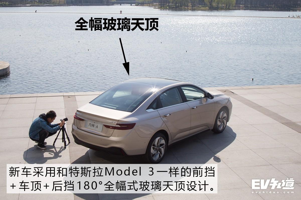 看它如何成为Model3最大竞争对手 实拍几何A