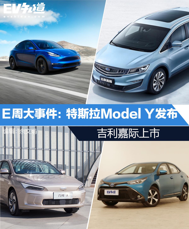 E周大事件:特斯拉Model Y发布/吉利嘉际上市