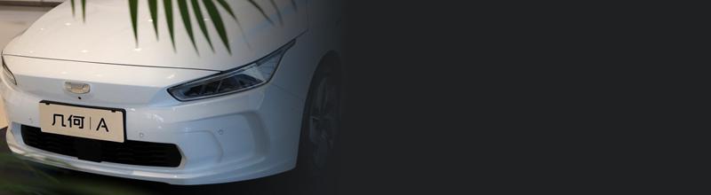 吉利几何 A将于明日开启预售 提供两种续航车型