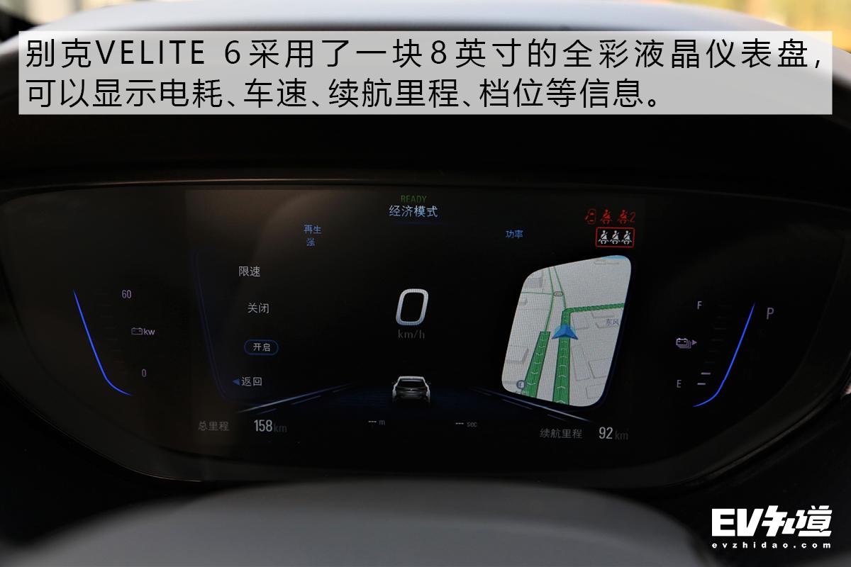 手机也能当车钥匙 别克VELITE6多媒体系统体验