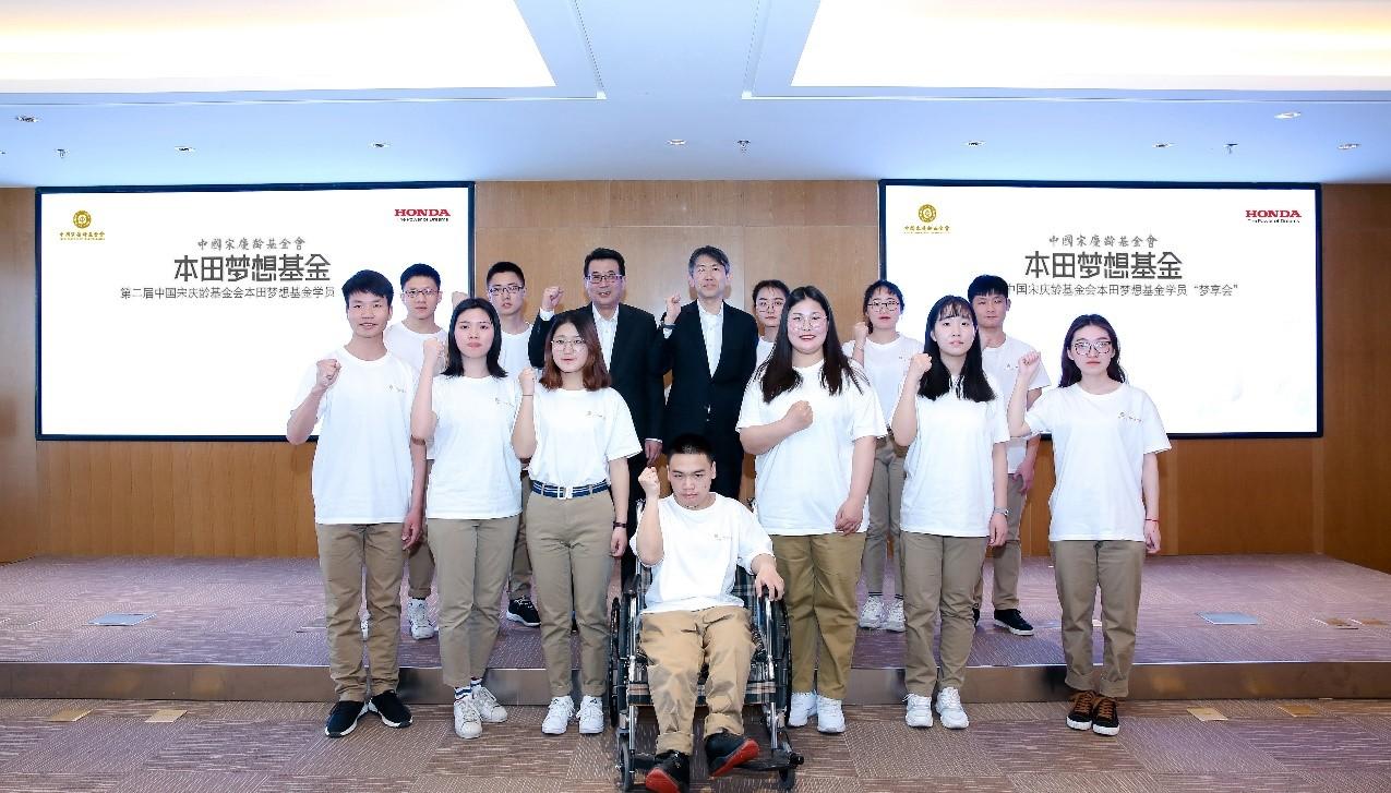 中国宋庆龄基金会本田梦想基金学员梦享会举行