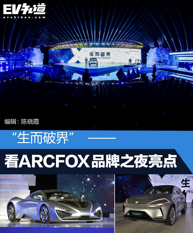 """""""生而破界""""  ——看ARCFOX品牌之夜亮点"""
