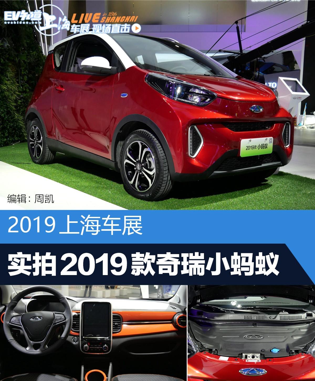 2019上海车展:实拍2019款奇瑞小蚂蚁