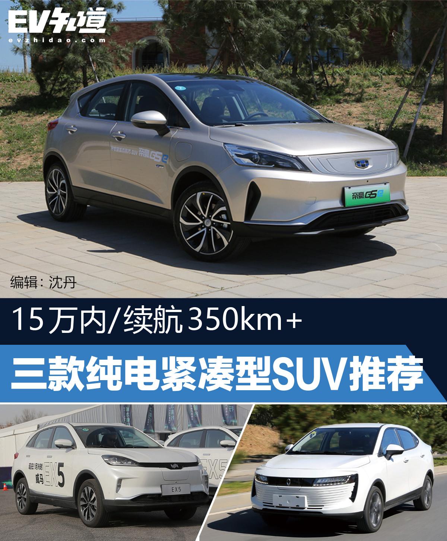 15万内/续航350km+ 三款纯电紧凑型SUV推荐