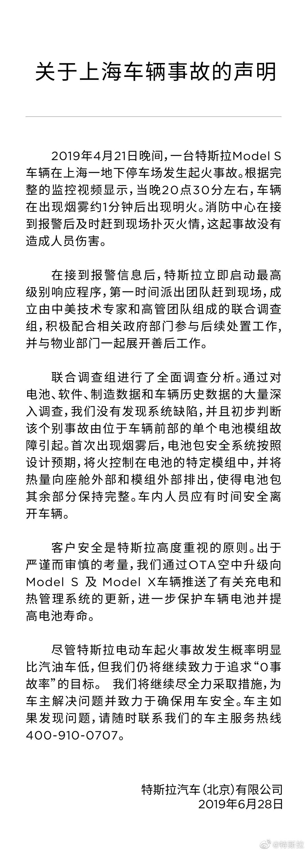 单个电池模组故障 特斯拉中国发布事故声明