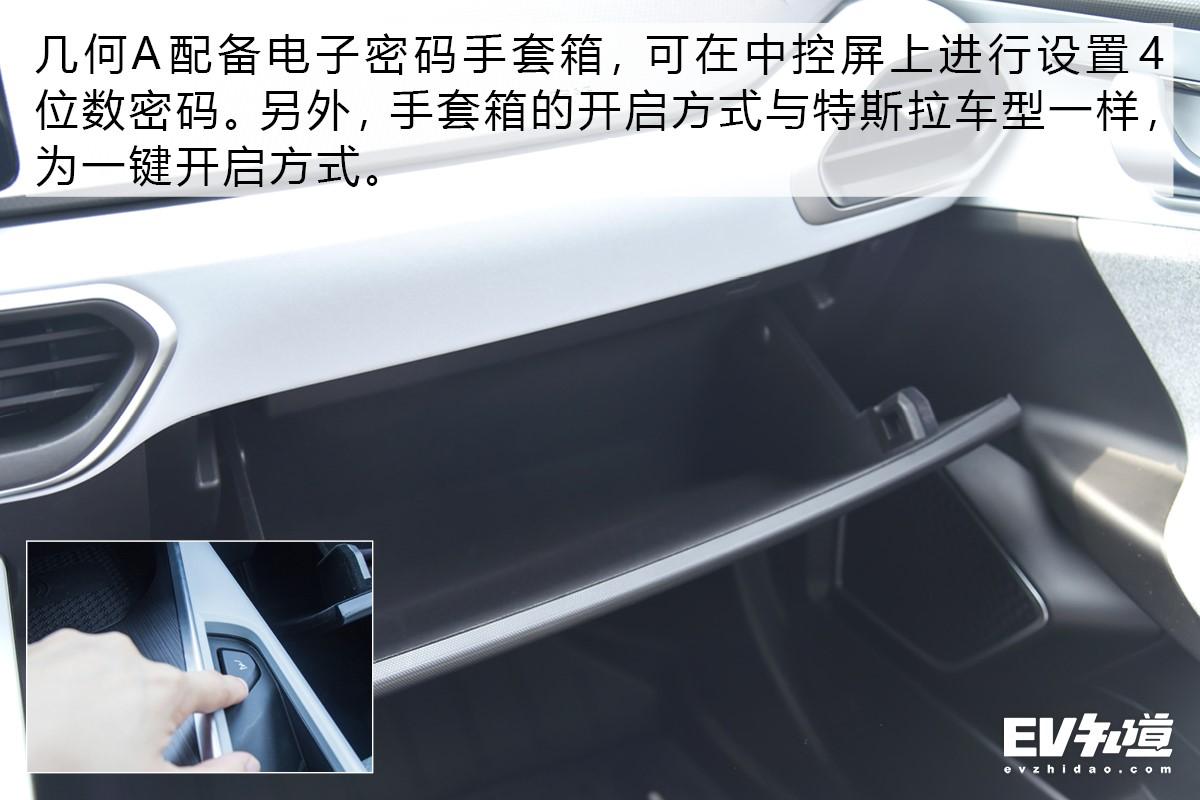 这款车有彩蛋 几何A电耗/续航测试