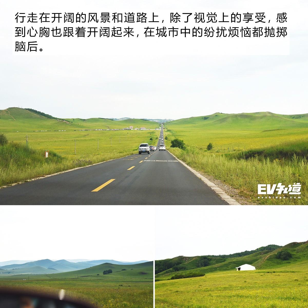 说走就走的草原之旅 电动汽车也有诗和远方(下)